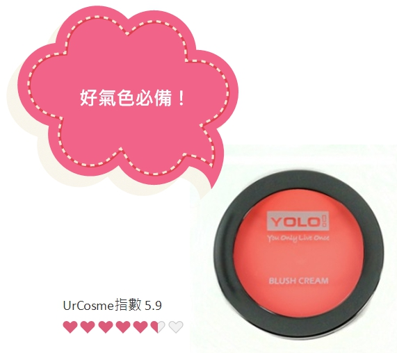 yolo腮紅霜